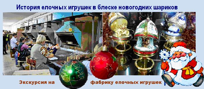 История елочных игрушек в блеске новогодних шариков