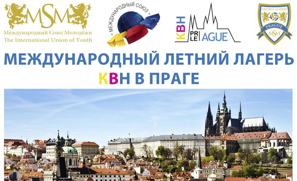 КВН  + английский в Праге