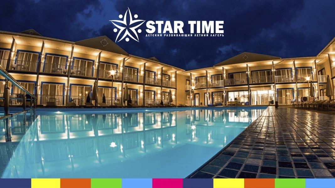 Летний развивающий лагерь «STAR TIME»