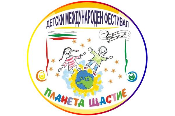 Международный фестиваль-конкурс «ПЛАНЕТА СЧАСТЬЯ – 2019»