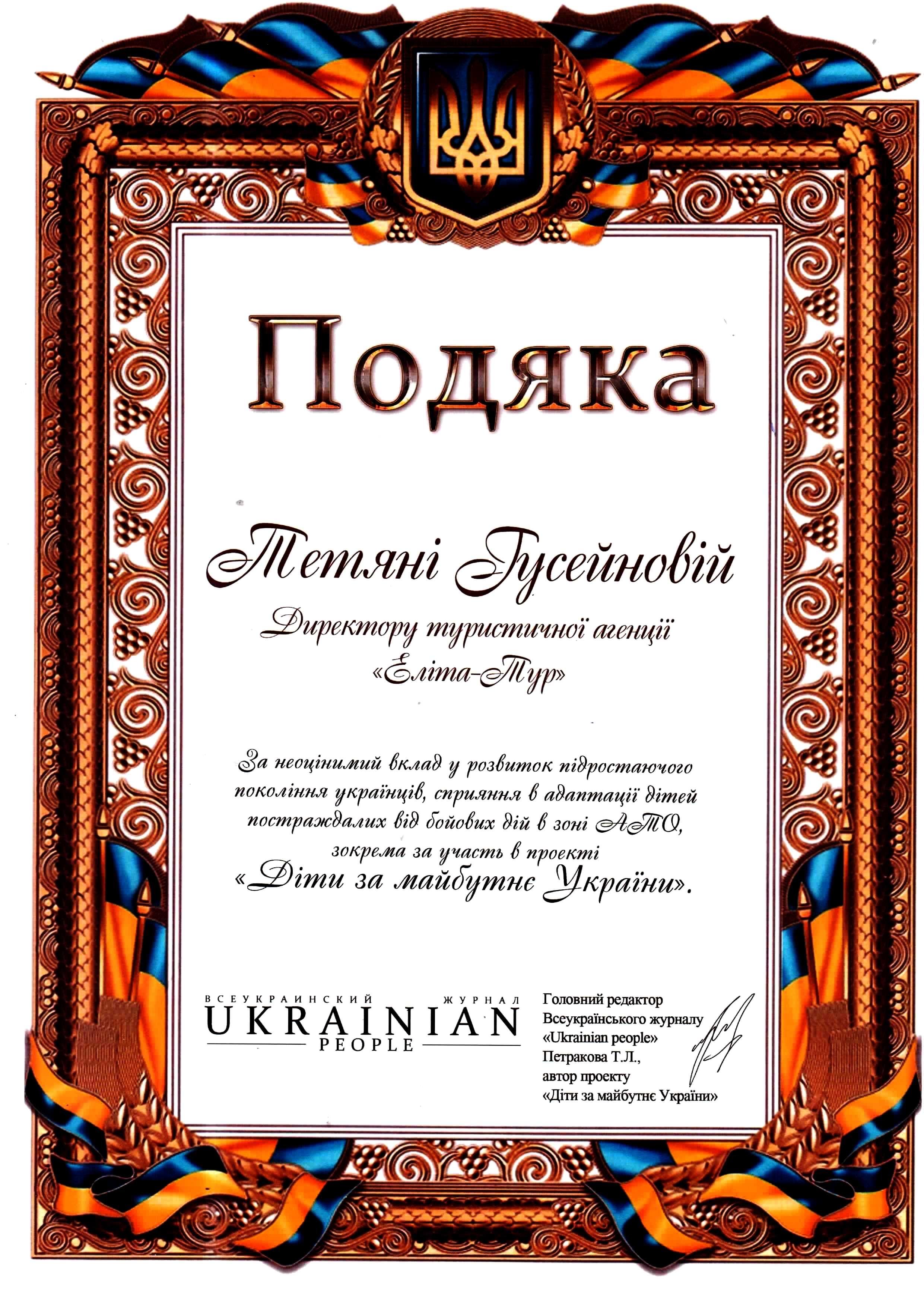 Подяка Тетяні Володимирівні Гусейнові