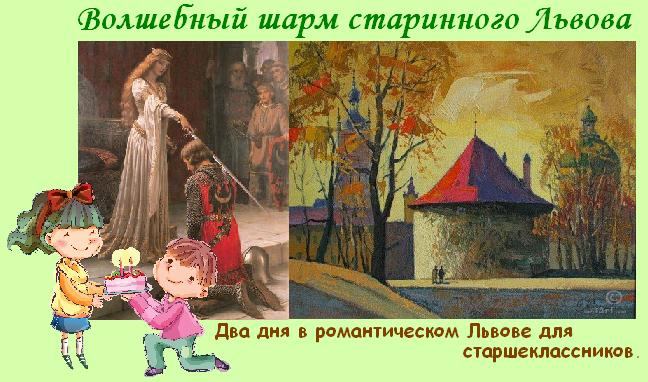 Волшебный шарм старинного Львова