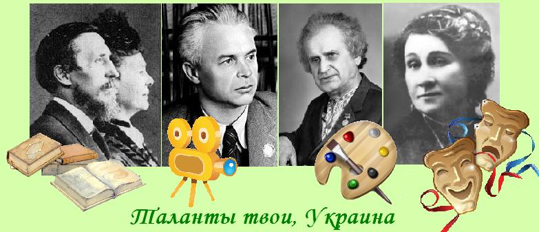 Литературная Черниговщина