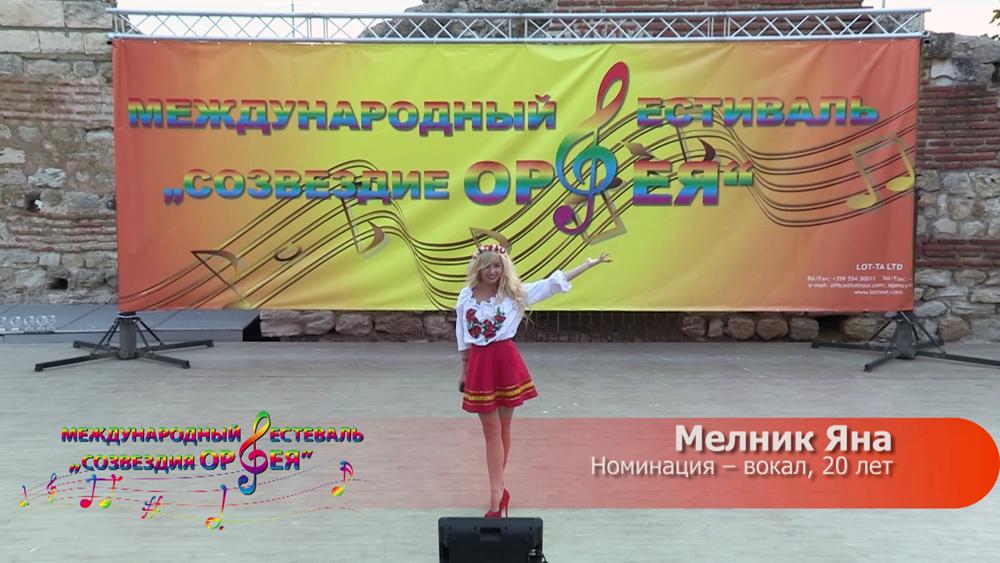 Фестиваль «Созвездие Орфея»