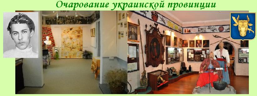 Очарование украинской провинции