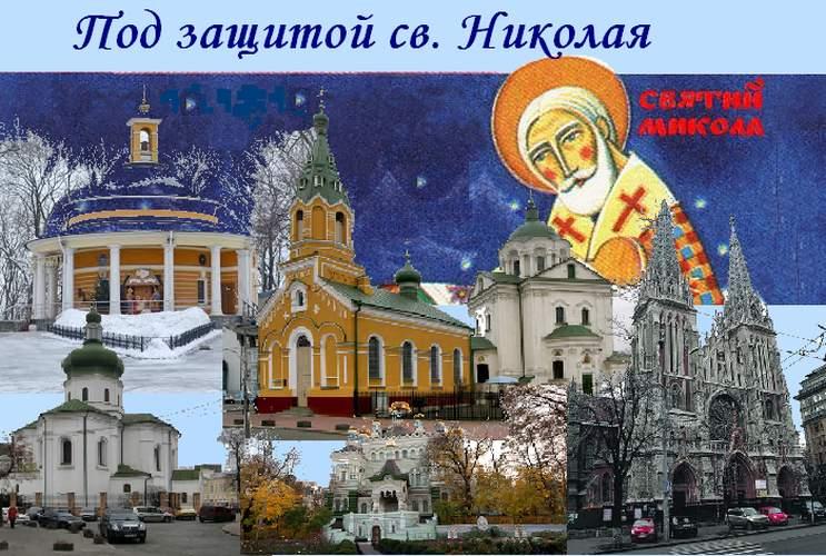 Под защитой св. Николая