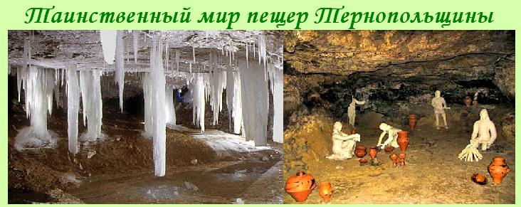 Таинственный мир пещер Тернопольщины